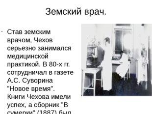 Земский врач. Став земским врачом, Чехов серьезно занимался медицинской практ