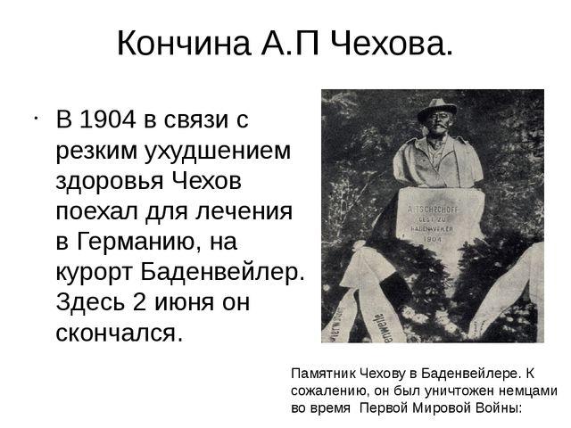Кончина А.П Чехова. В 1904 в связи с резким ухудшением здоровья Чехов поехал...