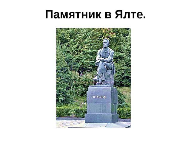 Памятник в Ялте.