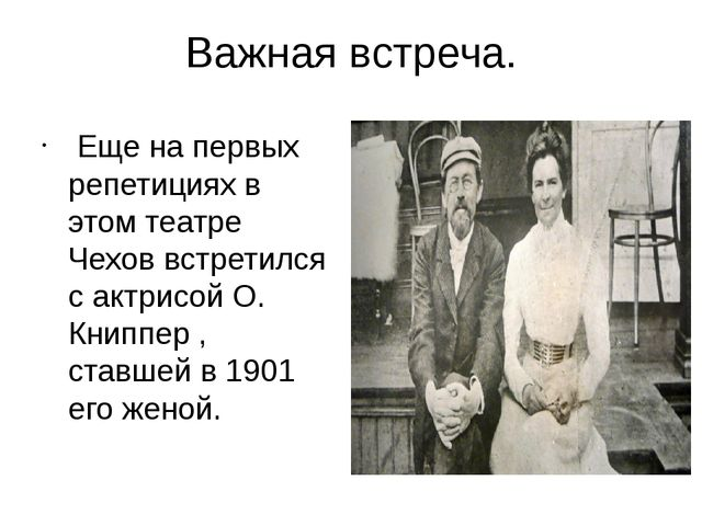 Важная встреча. Еще на первых репетициях в этом театре Чехов встретился с ак...