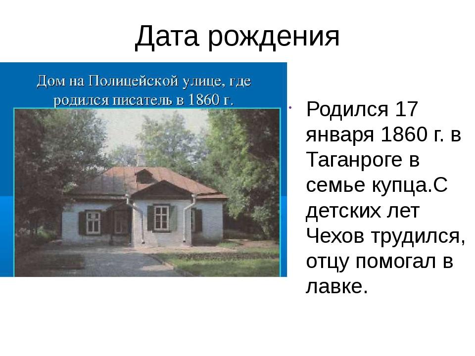 Дата рождения Родился 17 января 1860 г. в Таганроге в семье купца.С детских л...