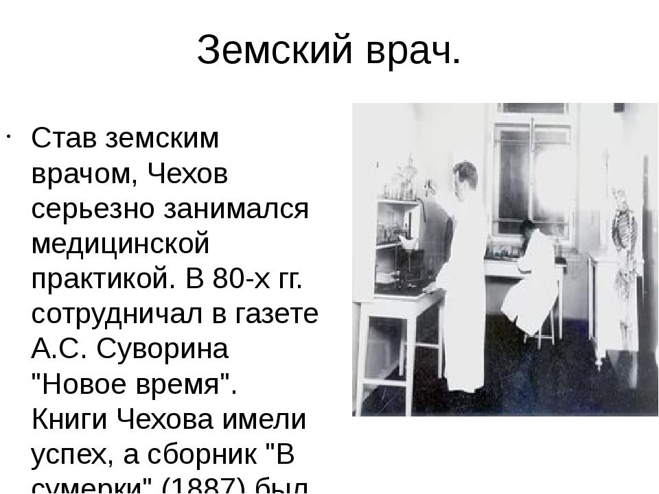 Земский врач. Став земским врачом, Чехов серьезно занимался медицинской практ...