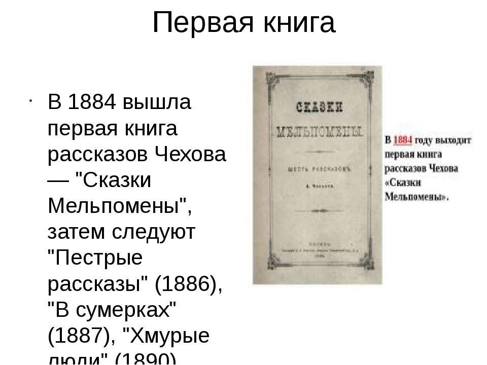 """Первая книга В 1884 вышла первая книга рассказов Чехова — """"Сказки Мельпомены""""..."""