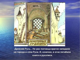 Древняя Русь... Не раз полчища врагов нападали на города и сёла Руси. И, коне