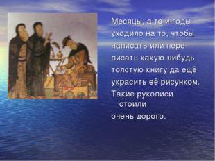 Месяцы, а то и годы уходило на то, чтобы написать или пере- писать какую-нибу