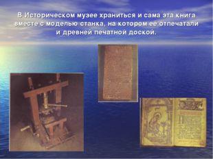 В Историческом музее храниться и сама эта книга вместе с моделью станка, на к