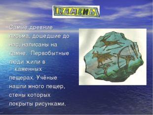 Самые древние письма, дошедшие до нас, написаны на камне. Первобытные люди жи