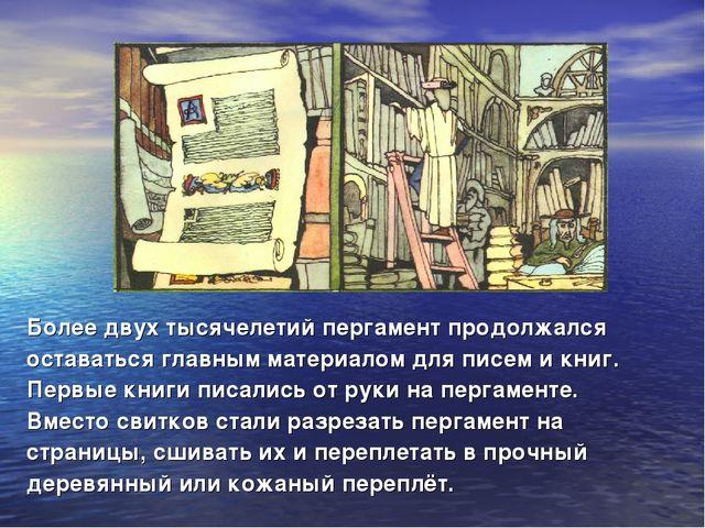Более двух тысячелетий пергамент продолжался оставаться главным материалом дл...