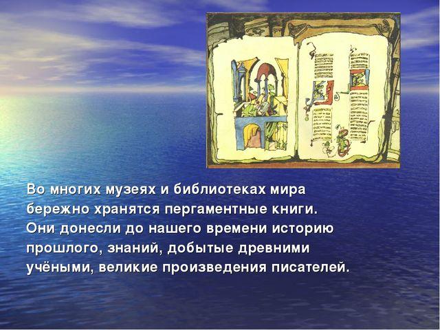 Во многих музеях и библиотеках мира бережно хранятся пергаментные книги. Они...