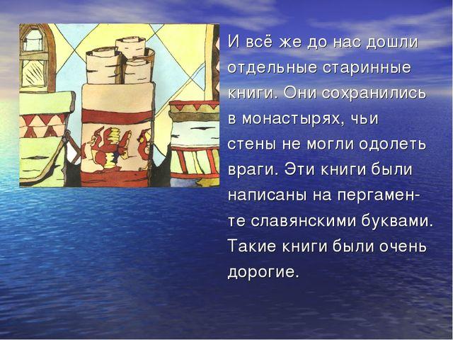 И всё же до нас дошли отдельные старинные книги. Они сохранились в монастырях...