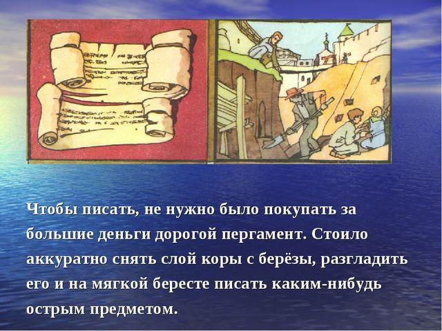 Чтобы писать, не нужно было покупать за большие деньги дорогой пергамент. Сто...