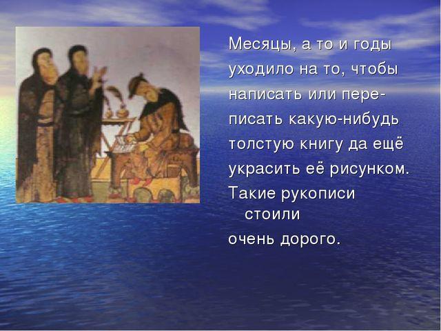 Месяцы, а то и годы уходило на то, чтобы написать или пере- писать какую-нибу...