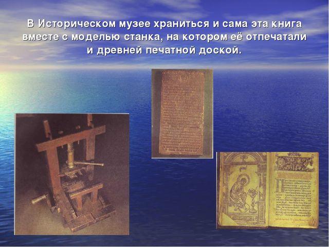 В Историческом музее храниться и сама эта книга вместе с моделью станка, на к...