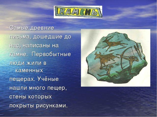 Самые древние письма, дошедшие до нас, написаны на камне. Первобытные люди жи...