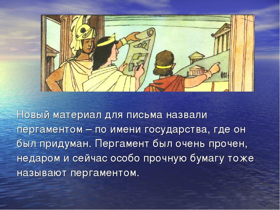 Новый материал для письма назвали пергаментом – по имени государства, где он...