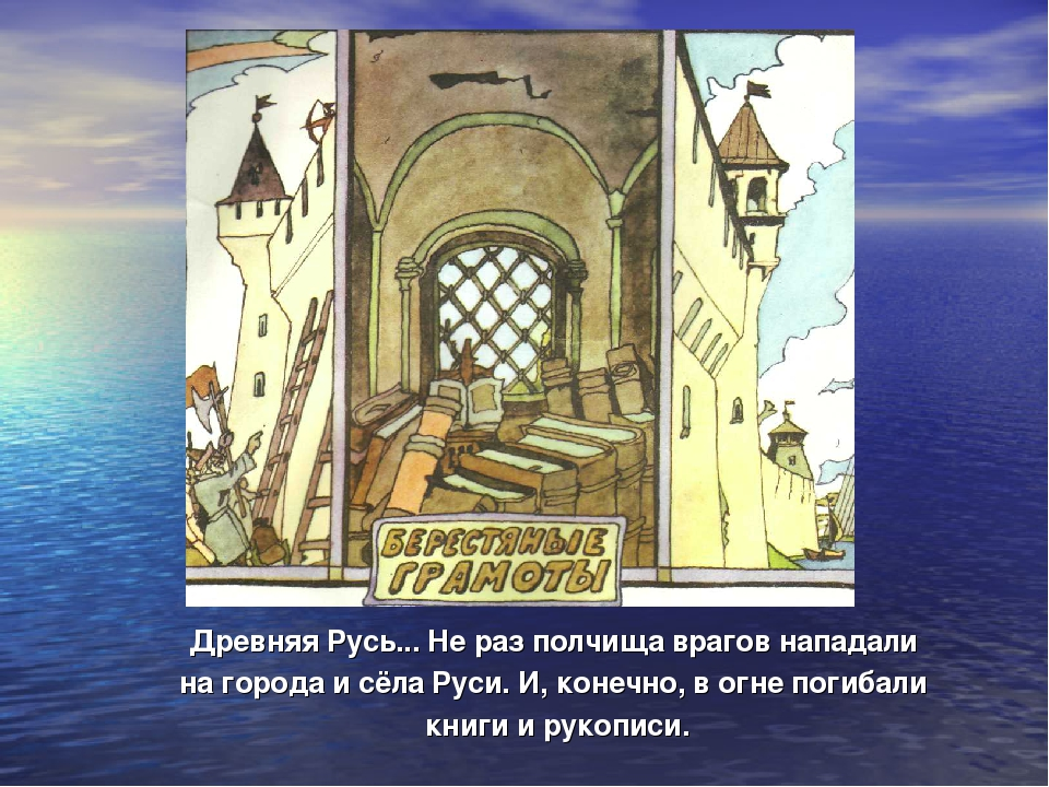 Древняя Русь... Не раз полчища врагов нападали на города и сёла Руси. И, коне...