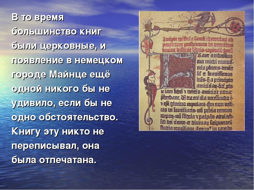 В то время большинство книг были церковные, и появление в немецком городе Май...