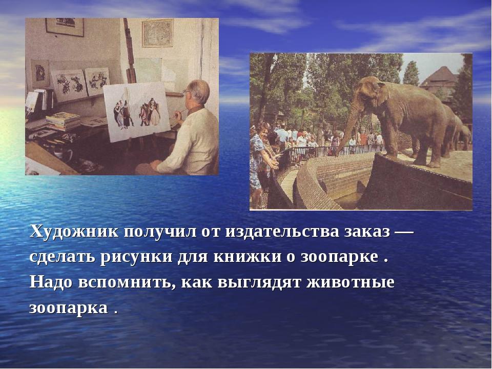 Художник получил от издательства заказ — сделать рисунки для книжки о зоопарк...