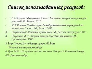Список использованных ресурсов: С.А.Козлова. Математика. 2 класс. Методически