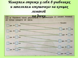 Измеряем отрезки у себя в учебниках и заполняем «окошечки» на концах ломаной