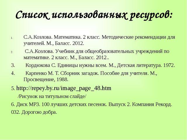 Список использованных ресурсов: С.А.Козлова. Математика. 2 класс. Методически...