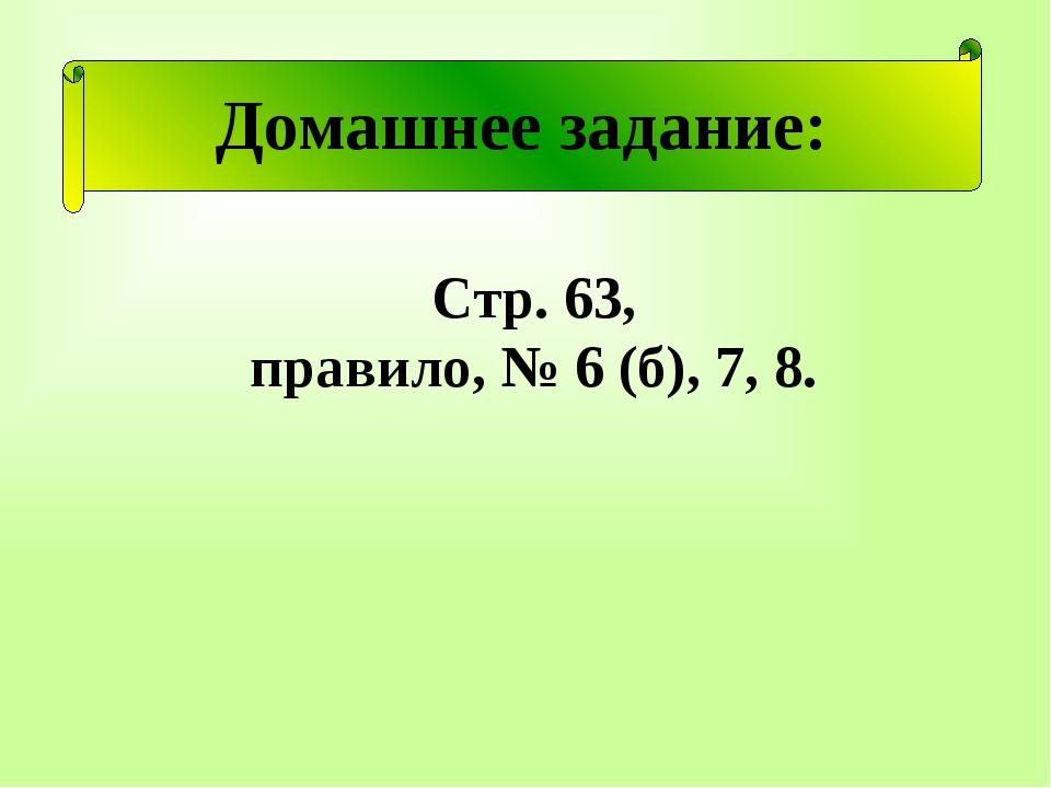 Домашнее задание: Стр. 63, правило, № 6 (б), 7, 8.