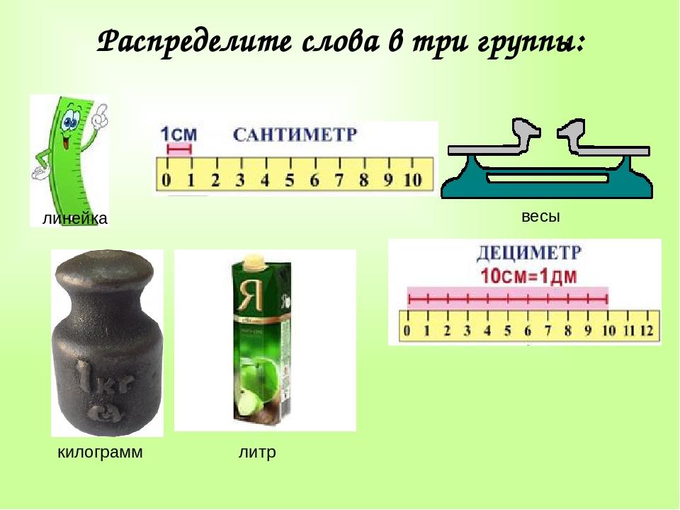 Распределите слова в три группы: килограмм литр линейка весы