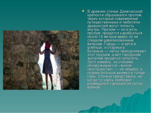 В древних стенах Дзивгисской крепости образовался пролом, через который совре
