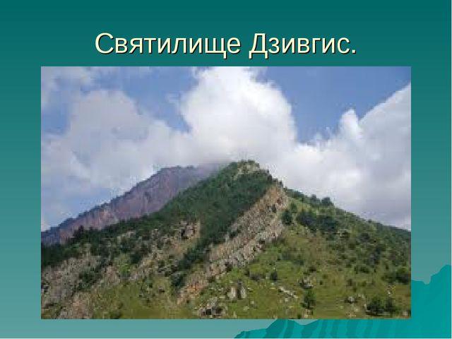 Святилище Дзивгис.