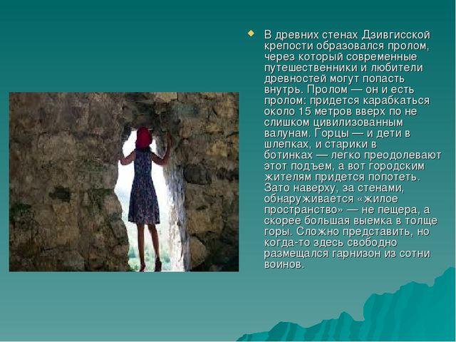 В древних стенах Дзивгисской крепости образовался пролом, через который совре...