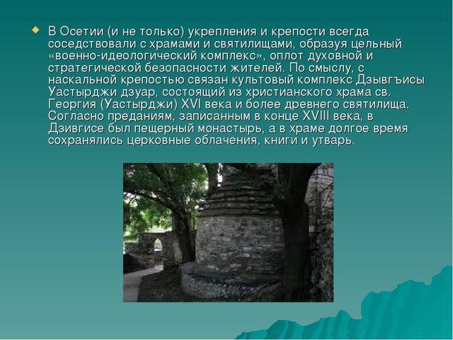 В Осетии (и не только) укрепления и крепости всегда соседствовали с храмами и...