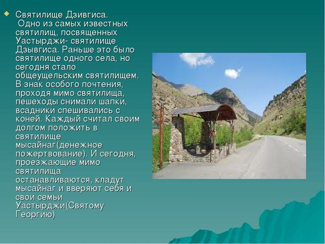 Святилище Дзивгиса. Одно из самых известных святилищ, посвященных Уастырджи-...