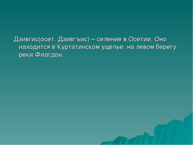 Дзивгис(осет. Дзивгъис) – селение в Осетии. Оно находится в Куртатинском уще...