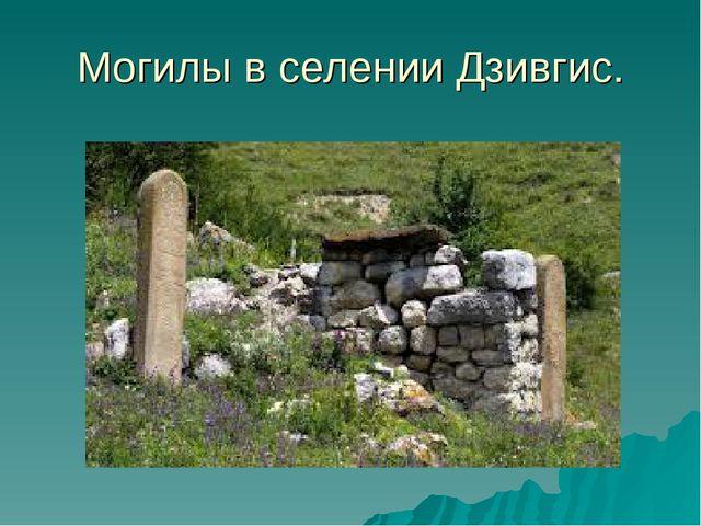 Могилы в селении Дзивгис.