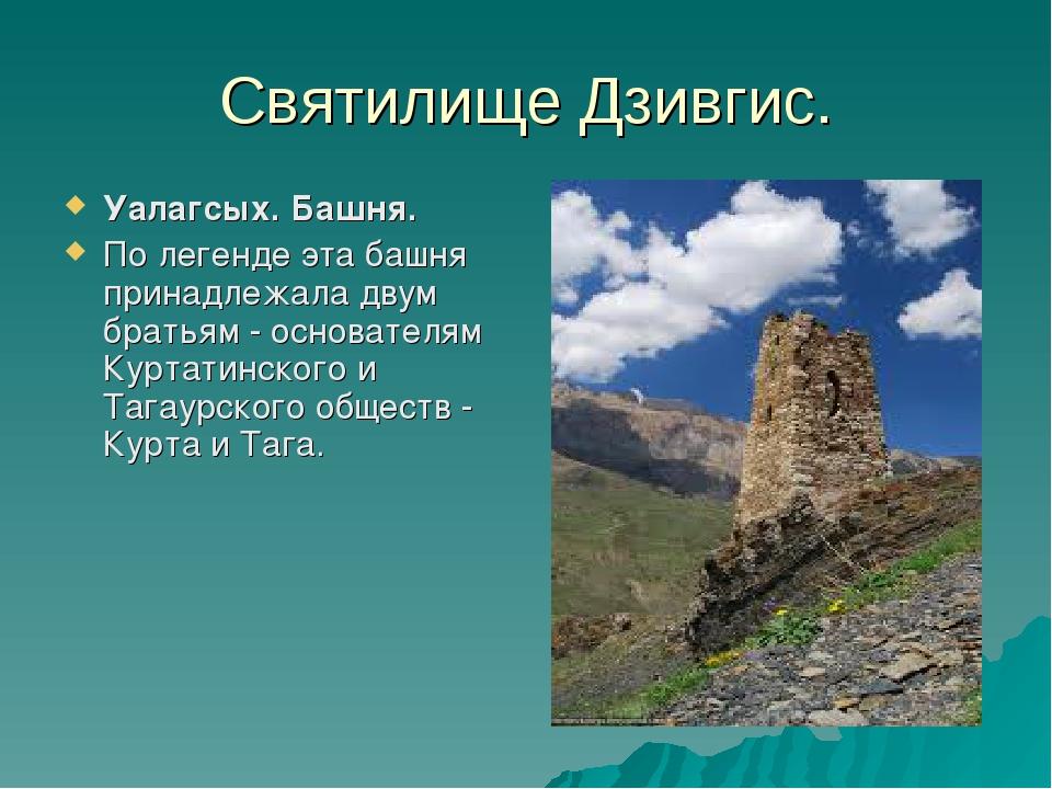 Святилище Дзивгис. Уалагсых. Башня. По легенде эта башня принадлежала двум бр...