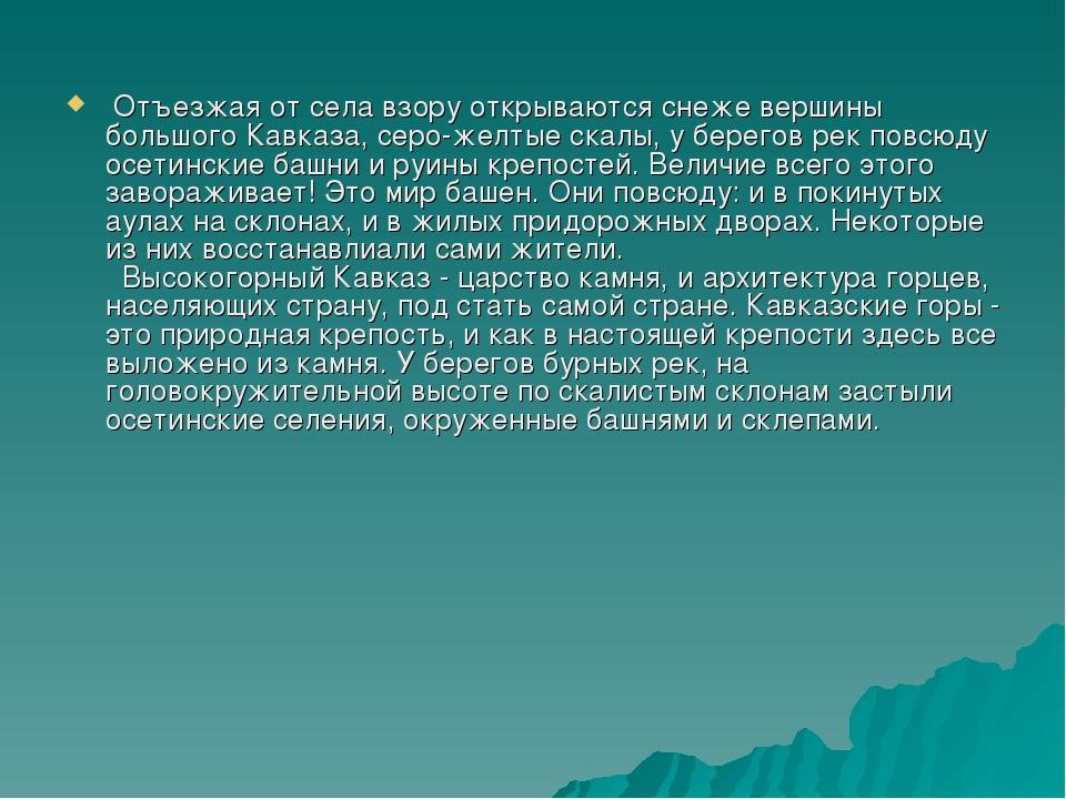 Отъезжая от села взору открываются снеже вершины большого Кавказа, серо-желт...