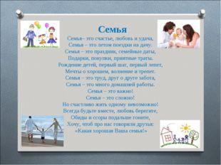 Семья Семья– это счастье, любовь и удача, Семья – это летом поездки на дачу.