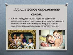 Юридическое определение семьи. Семья- объединение, как правило, совместно про