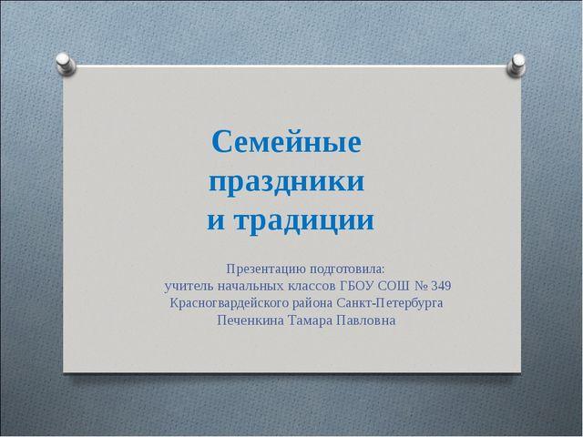 Cемейные праздники и традиции Презентацию подготовила: учитель начальных клас...