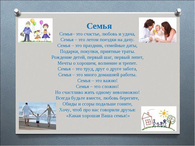 Семья Семья– это счастье, любовь и удача, Семья – это летом поездки на дачу....