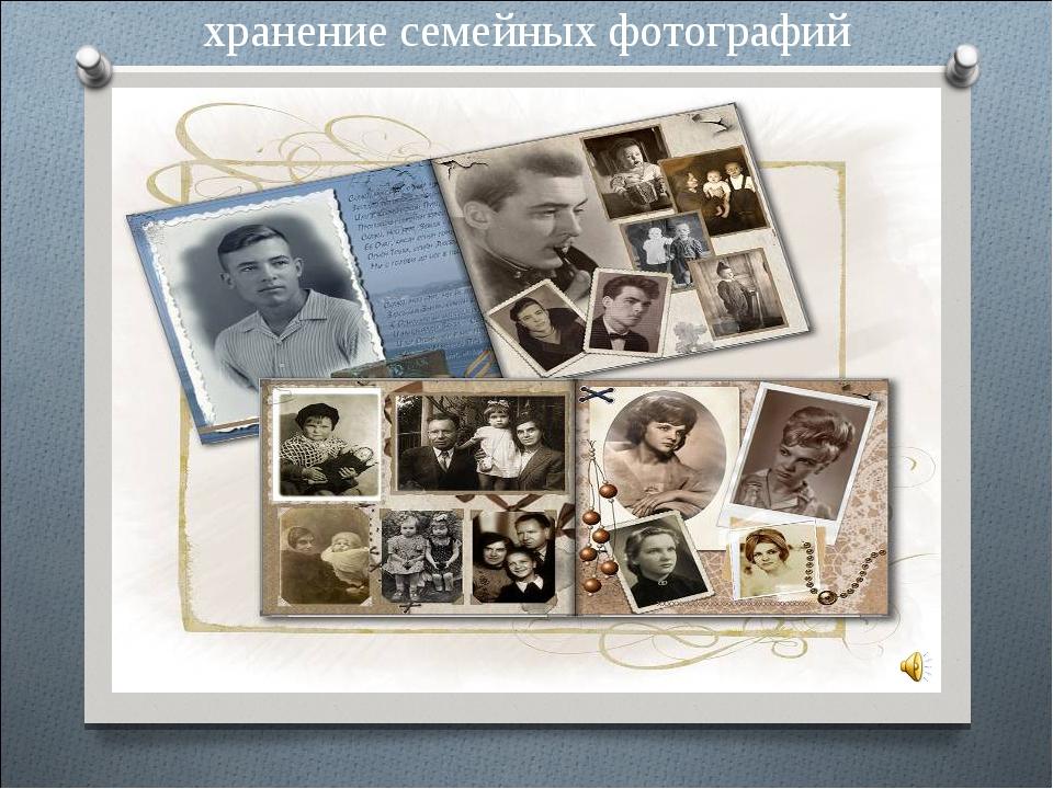 хранение семейных фотографий