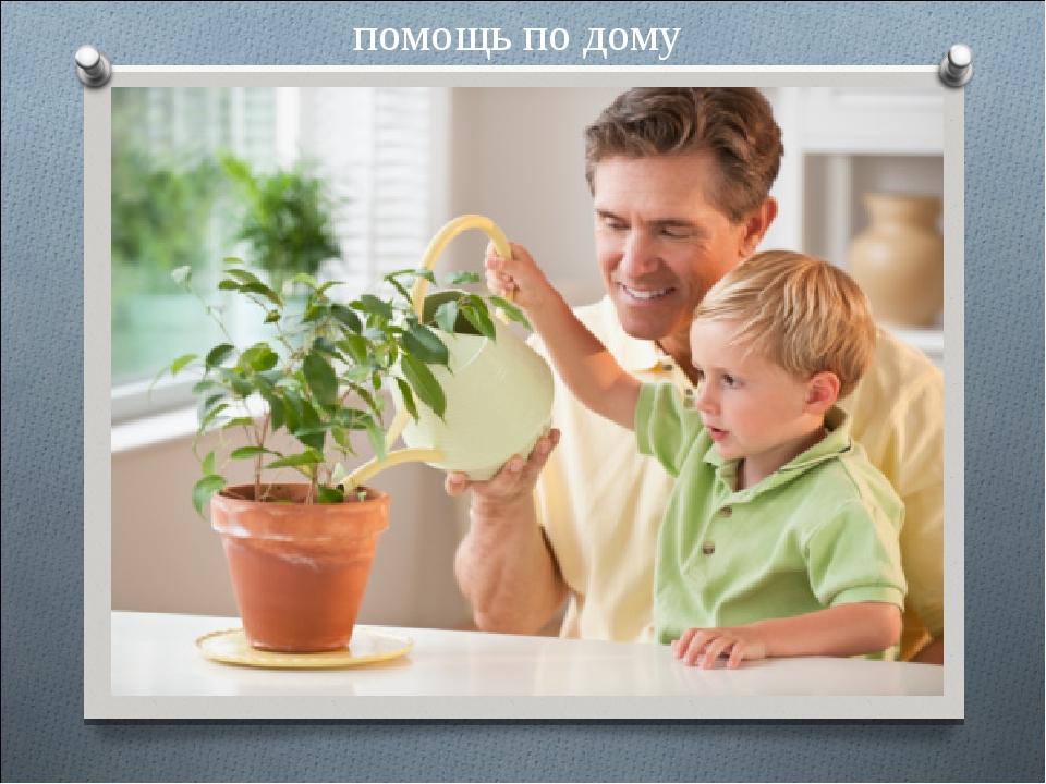 помощь по дому