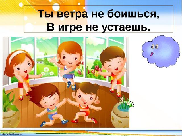 Ты ветра не боишься, В игре не устаешь. http://linda6035.ucoz.ru/