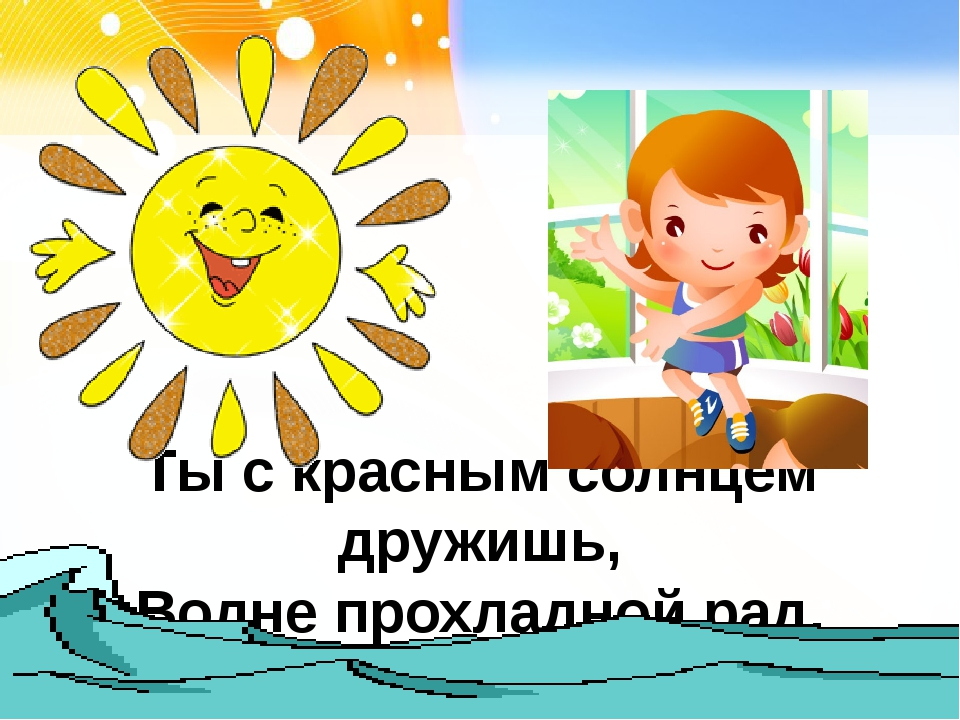 Ты с красным солнцем дружишь, Волне прохладной рад. http://linda6035.ucoz.ru/