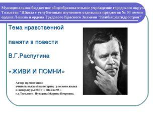 Тема нравственной памяти в повести В.Г.Распутина «ЖИВИ И ПОМНИ» Автор презент