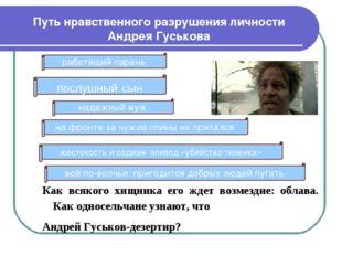 Путь нравственного разрушения личности Андрея Гуськова послушный сын надежный