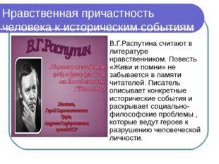 Нравственная причастность человека к историческим событиям В.Г.Распутина счит