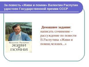 За повесть «Живи и помни» Валентин Распутин удостоен Государственной премии С