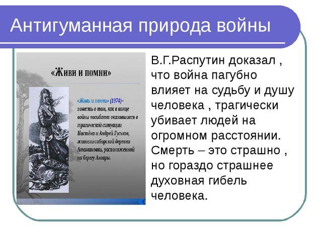 Антигуманная природа войны В.Г.Распутин доказал , что война пагубно влияет на...