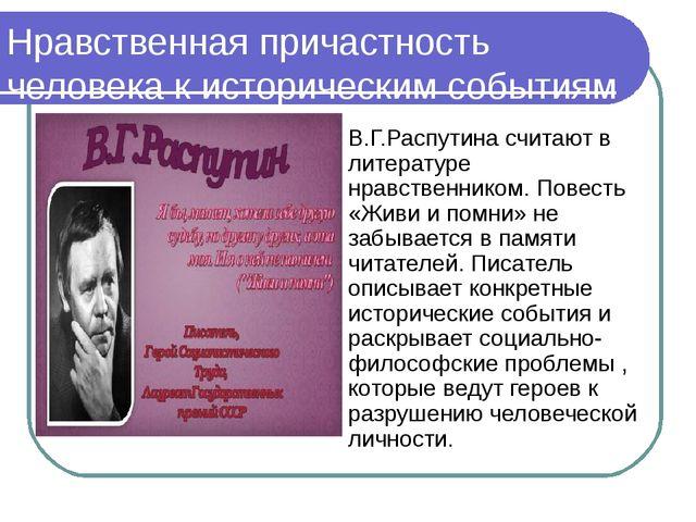 Нравственная причастность человека к историческим событиям В.Г.Распутина счит...